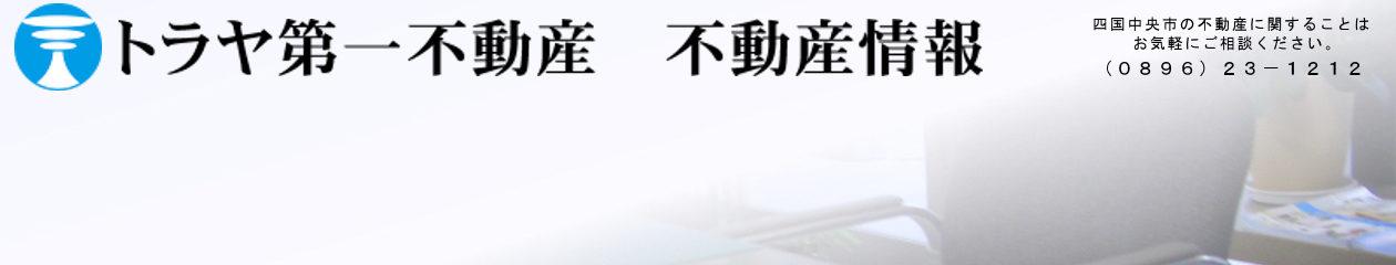 トラヤ第一不動産 四国中央市の賃貸・マンション・不動産情報